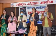 """Change Action Nepal (CAN) released the book """"Shalykriya: A Research Study on Witchcraft"""""""